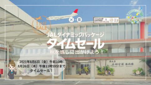 「期間限定!JALダイナミックパッケージタイムセール秋を感じに出かけよう!」