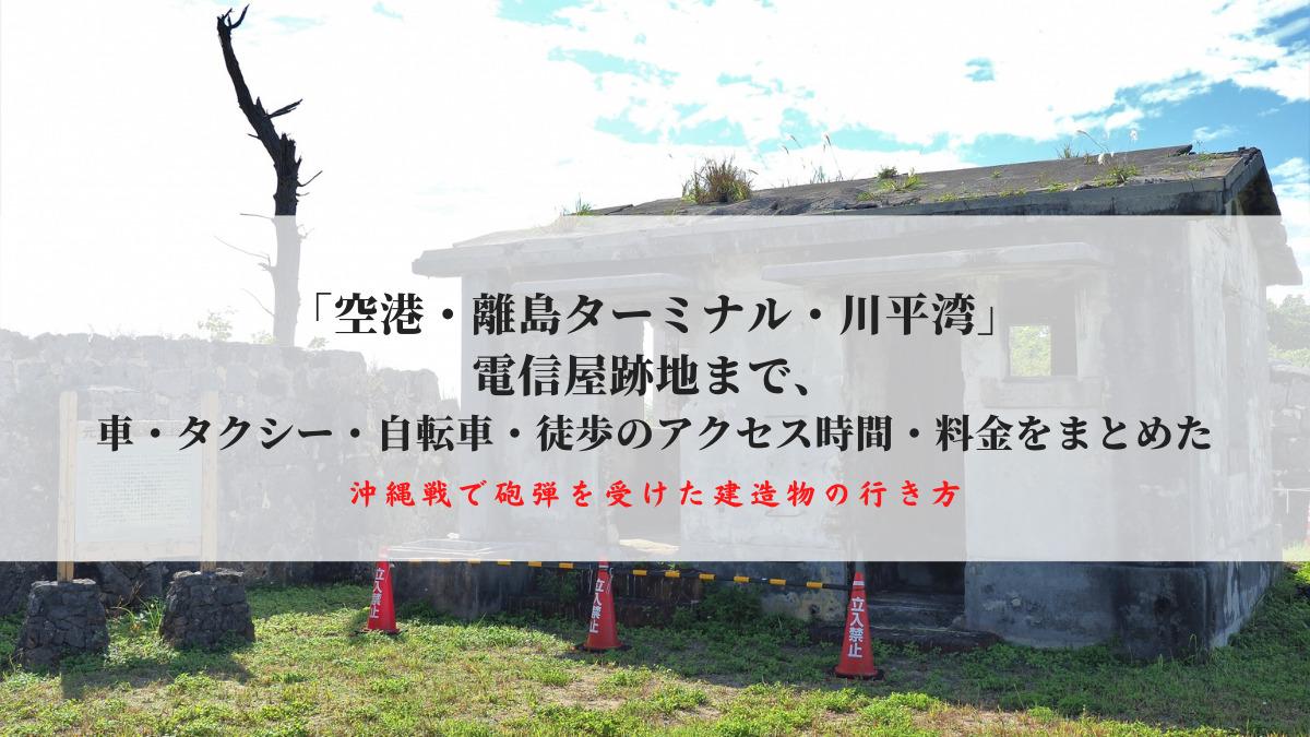「電信屋跡地」行き方解説