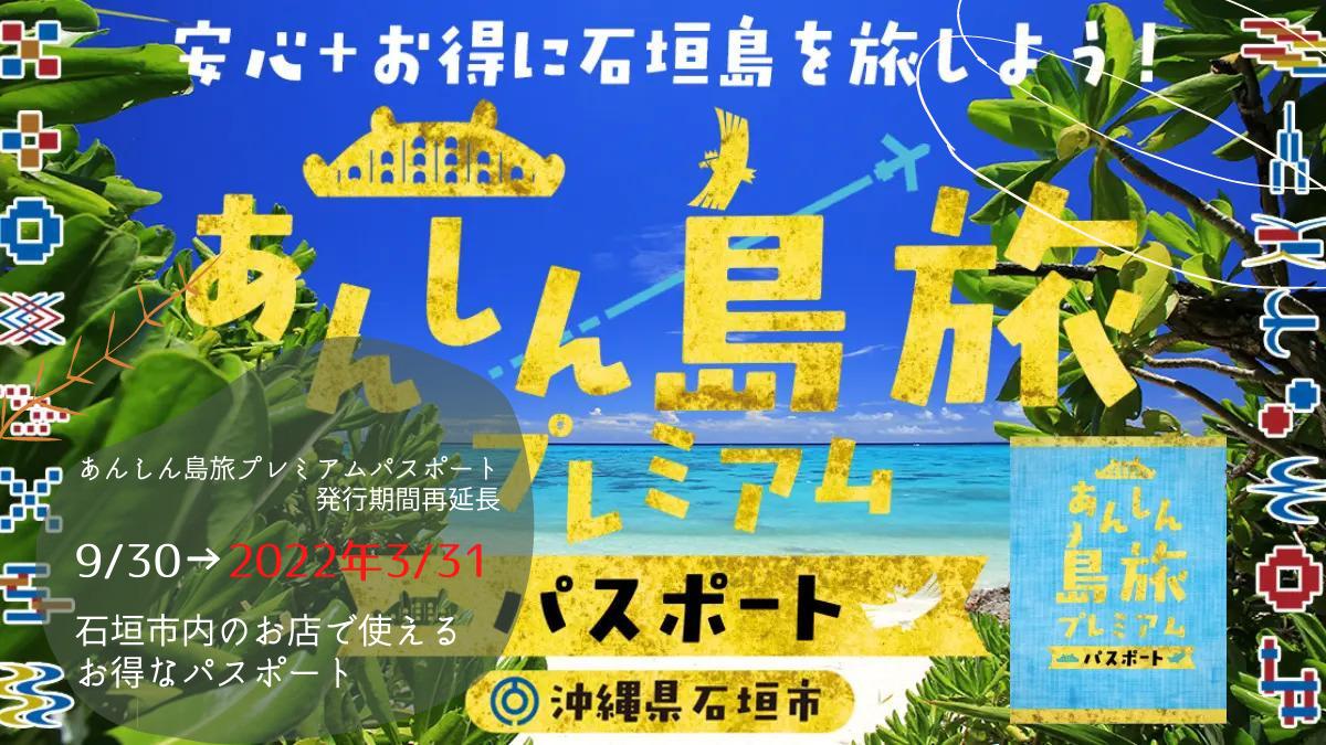 2022年3月31日(木)まであんしん島旅プレミアムパスポート再延長