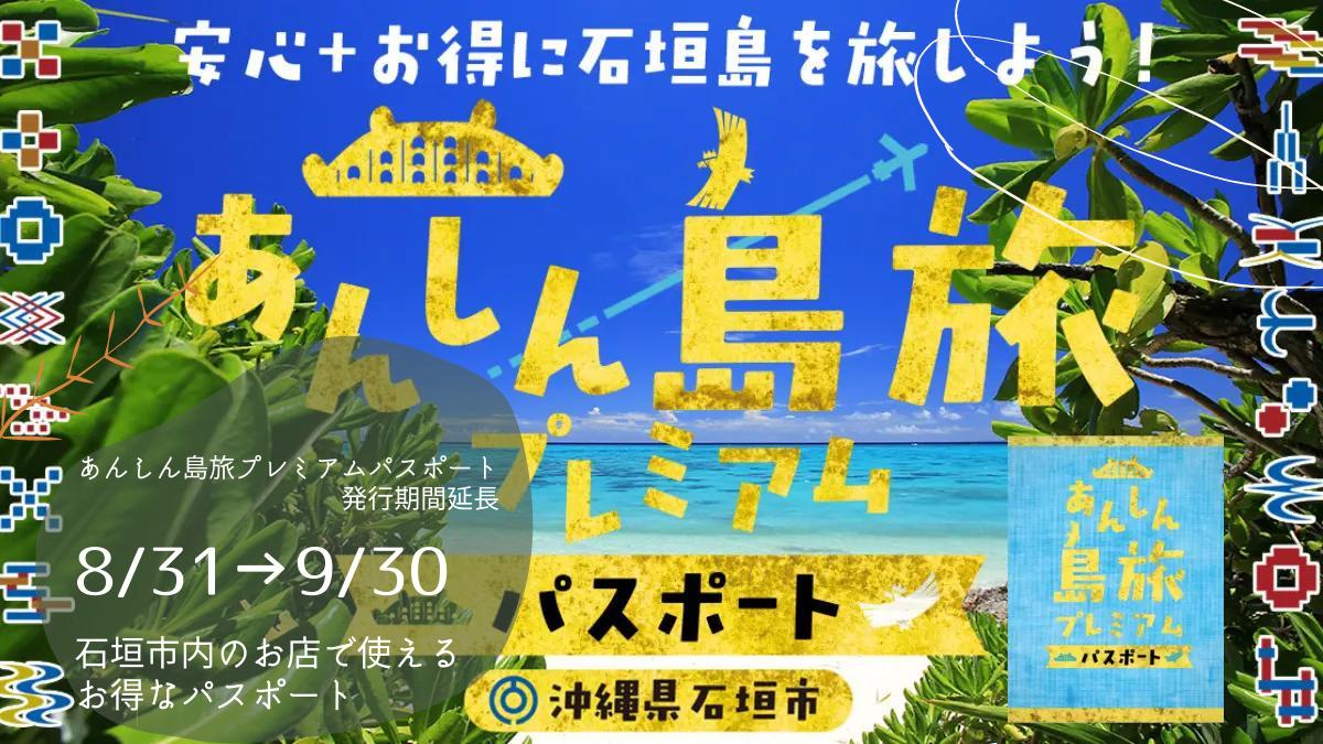 あんしん島旅プレミアムパスポート発行期間延長のお知らせ