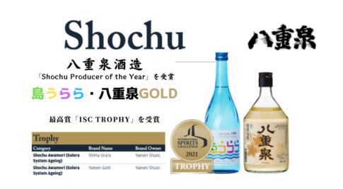 ISC trophyを受賞した「島うらら」と「八重泉GOLD」