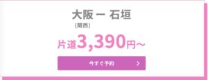 大阪→石垣線