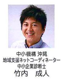 中小企業診断士 「竹内 成人」 講師