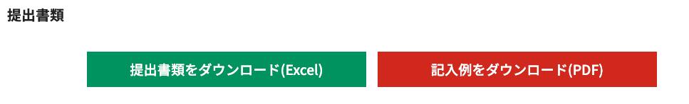 Excel「提出書類ダウンロード」
