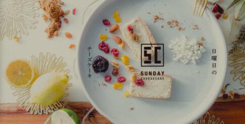 日曜日のチーズケーキ