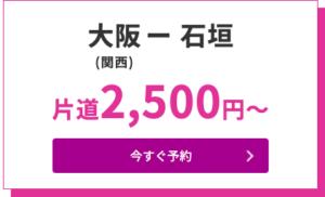 2021年Peach第3回目「3回連続24時間SALE」大阪(関西国際空港)→石垣線(南ぬ島石垣空港)=2,500円〜