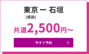 2021年Peach第3回目「3回連続24時間SALE」東京(成田空港)→石垣線(南ぬ島石垣空港)=2,500円〜
