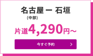 2021年Peach第3回目「3回連続24時間SALE」名古屋(中部国際空港)→石垣線(南ぬ島石垣空港)=2,500円〜