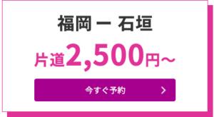 2021年Peach第3回目「3回連続24時間SALE」福岡(福岡空港)→石垣線(南ぬ島石垣空港)=2,500円〜