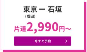 東京→石垣線