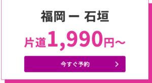 福岡→石垣線