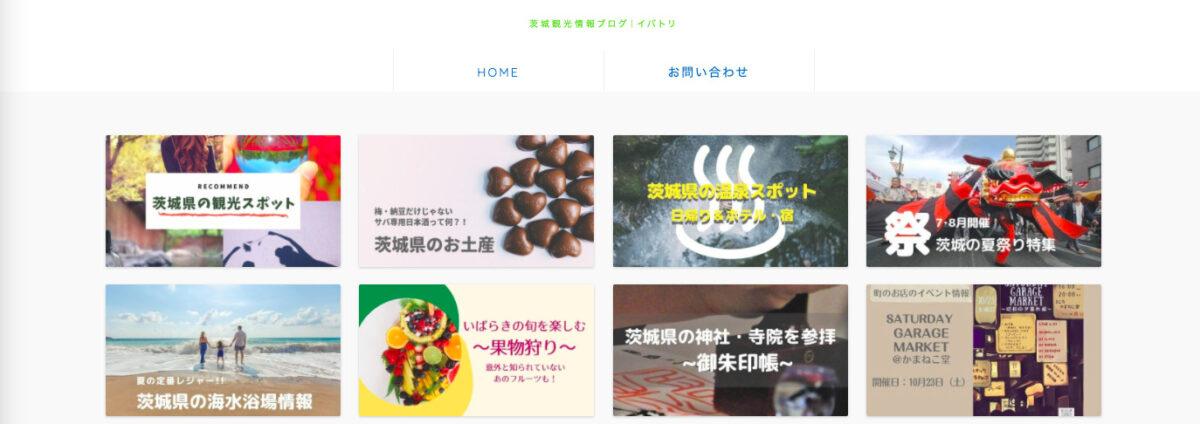 茨城県地域情報サイト「イバトリ」
