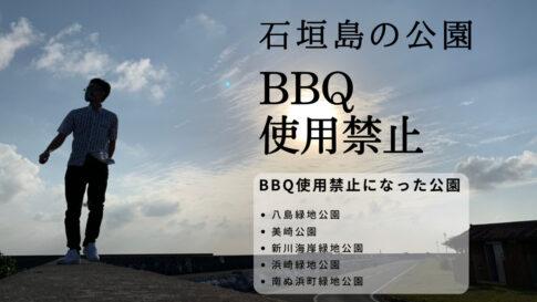 石垣市の公園BBQ使用禁止