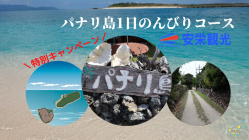 安栄観光特別キャンペーン「パナリ島1日のんびりコース」