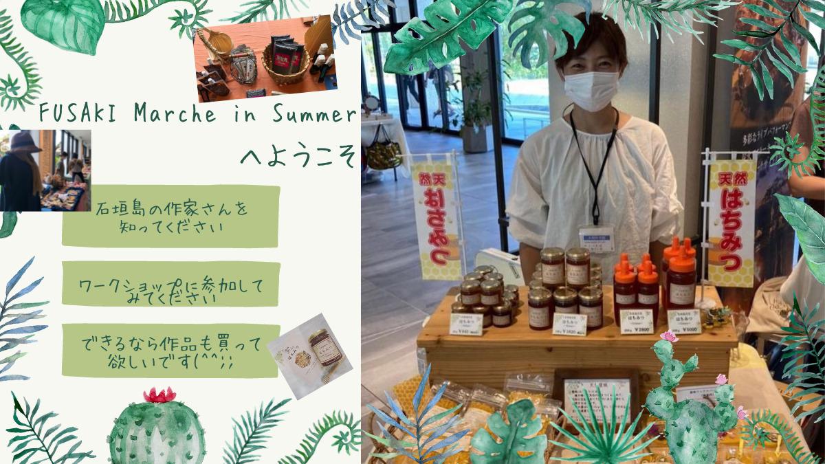 FUSAKI Marche in Summer