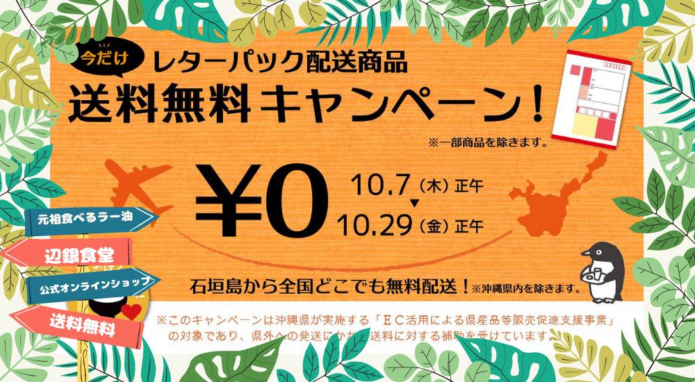 辺銀食堂公式オンラインショップ送料無料キャンペーン
