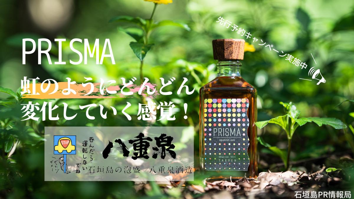 八重泉酒造 PRISMリリース