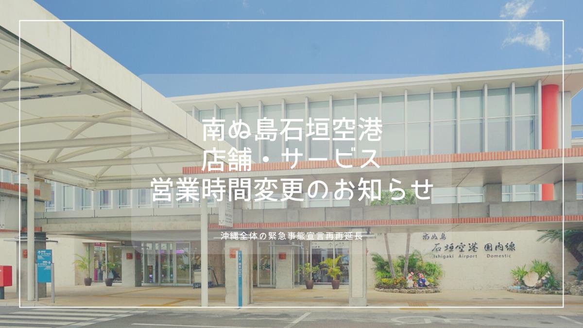 沖縄県緊急事態宣言再再延長に伴う南ぬ島石垣空港内のサービス・営業時間変更のお知らせ