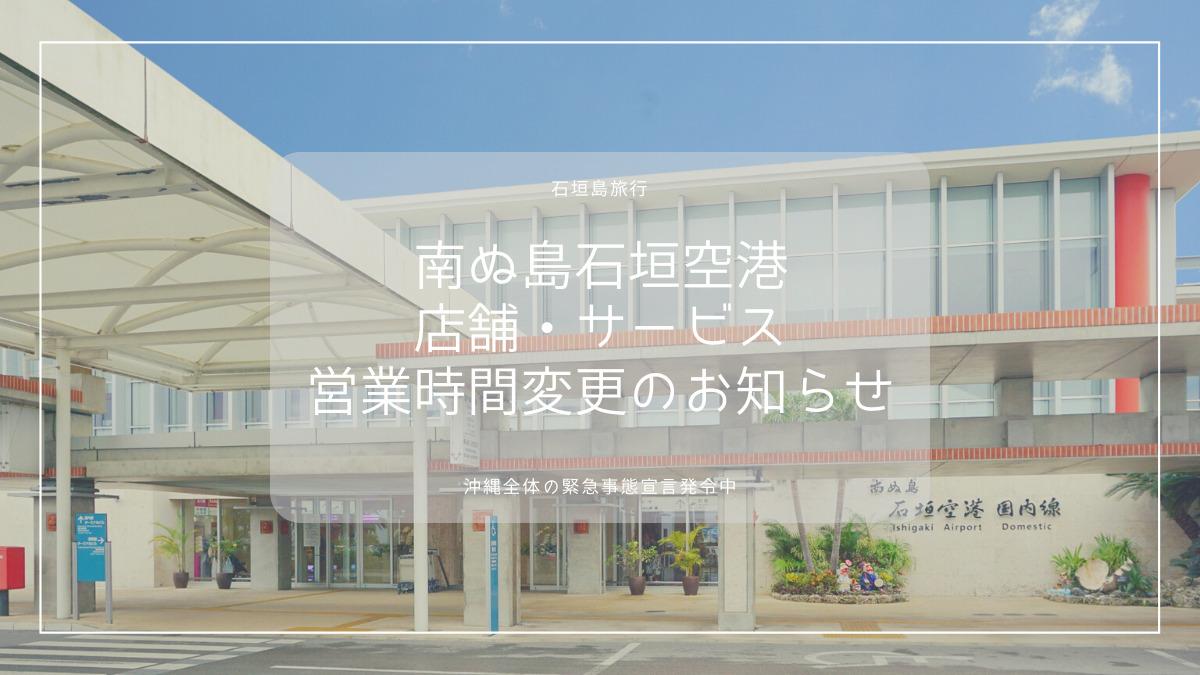 南ぬ島石垣空港内の店舗/サービス時間変更のお知らせ