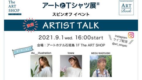 アートホテル石垣島「アーティストトーク」開催