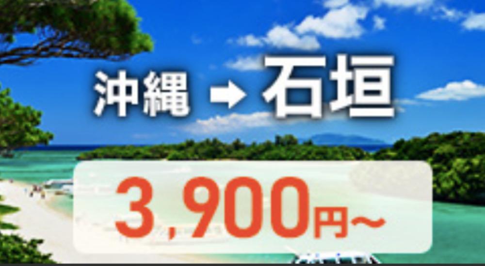 沖縄本島→石垣島の片道運賃3,900円〜