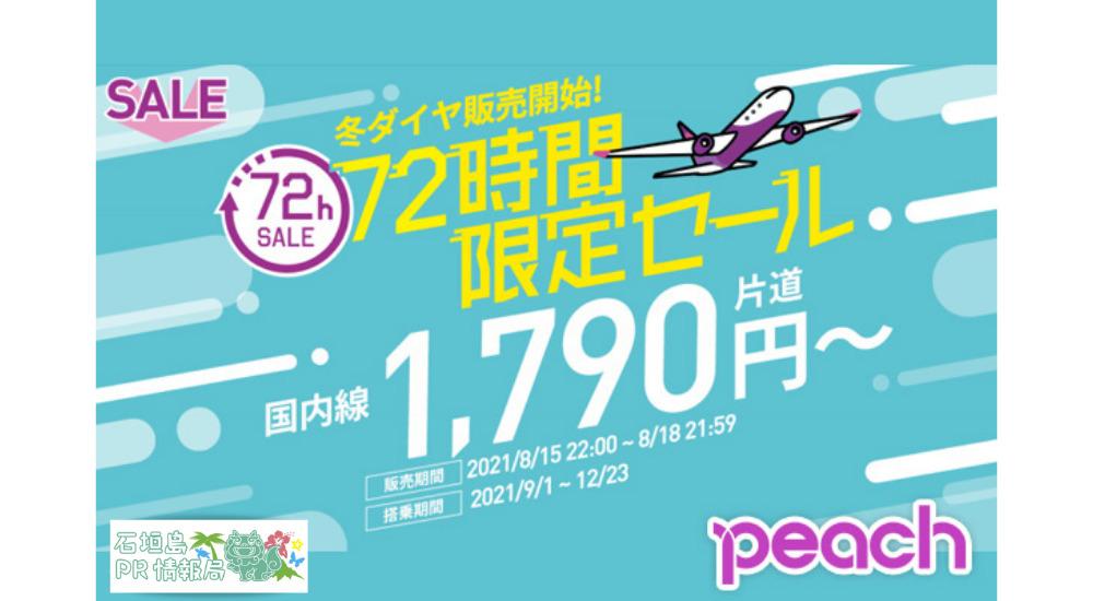 peach72時間限定SALE