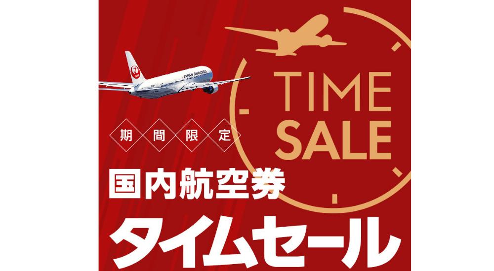 JAL 期間限定!国内航空券タイムセール