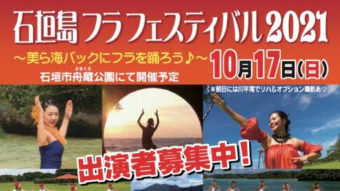 石垣島フラフェスティバル2021〜美ら海バッグにフラを踊ろう♪〜