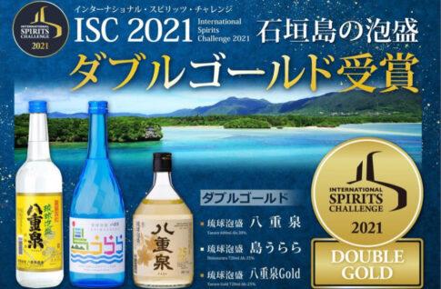 「ISC 2021年」受賞