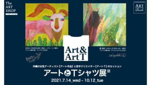 アートでアートとTシャツ展