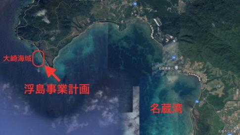 人工浮島事業計画