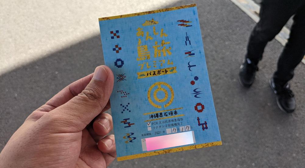 あんしん島旅プレミアムパスポート