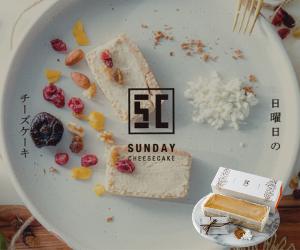 日曜日のチーズケーキのバナー