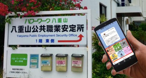 沖縄公共職業安定所ハローワーク八重山