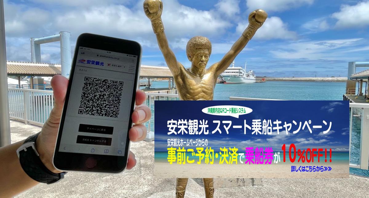 沖縄県内初となるQRコード乗船システム安栄観光スマートキャンペーン