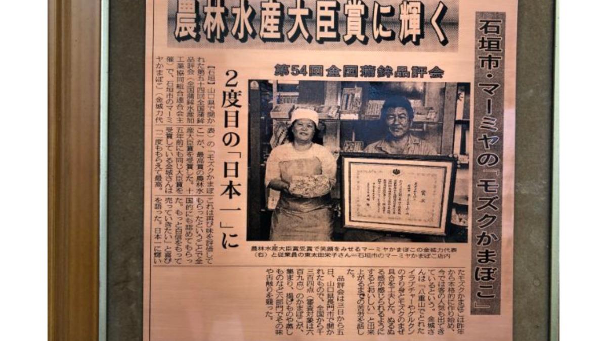 農林水産大臣賞から受賞した2001年の新聞