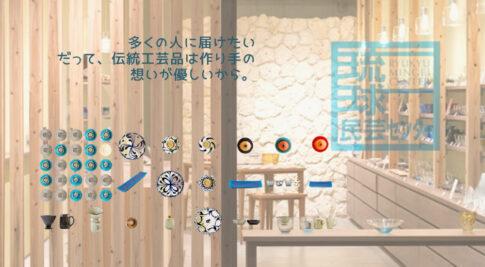 琉球民芸センター公式オンラインショップ