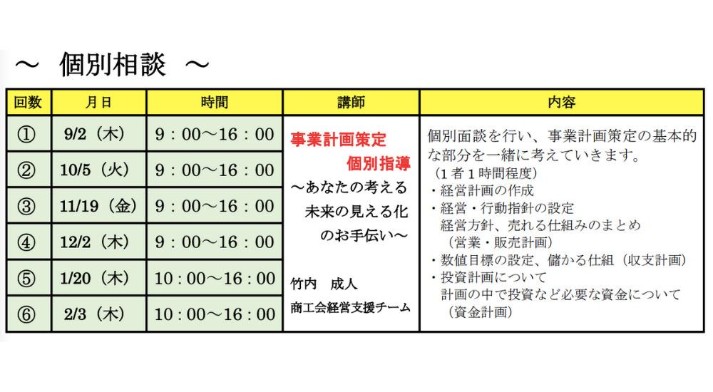 石垣市商工会「いしがき創業塾」個別無料相談会