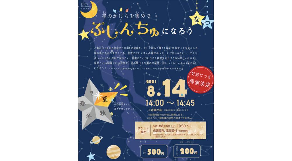 美ら星ゲート いしがき島 星ノ海プラネタリウムポスター