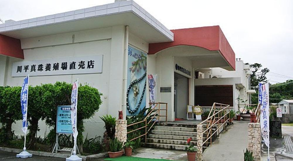 琉球真珠本店