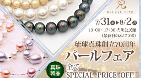 琉球真珠パールフェア