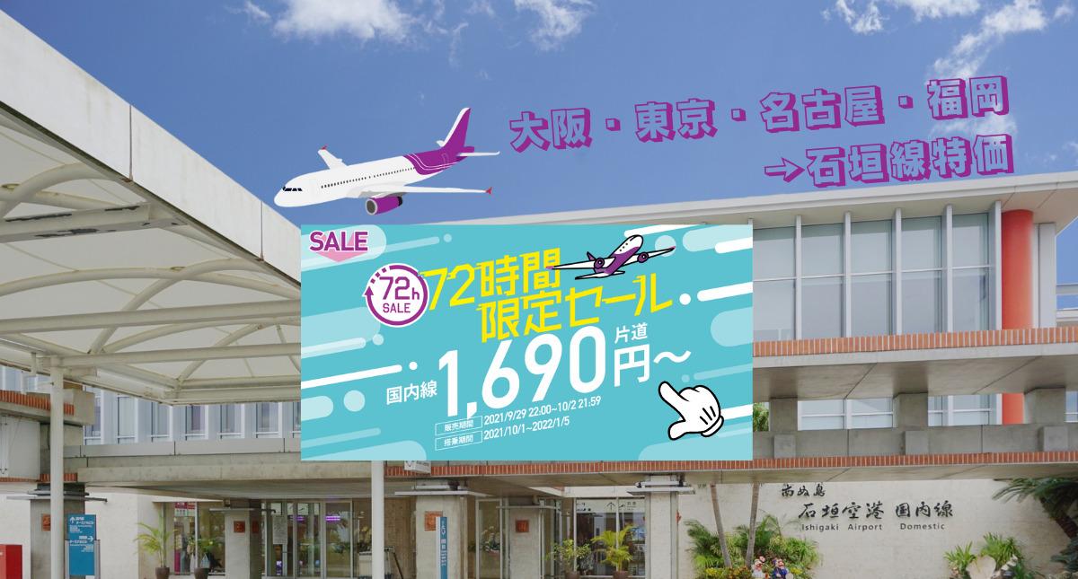9/29(水)22時からpeach「72時間限定SALE」!今のうちに石垣島行き国内線を把握しよう