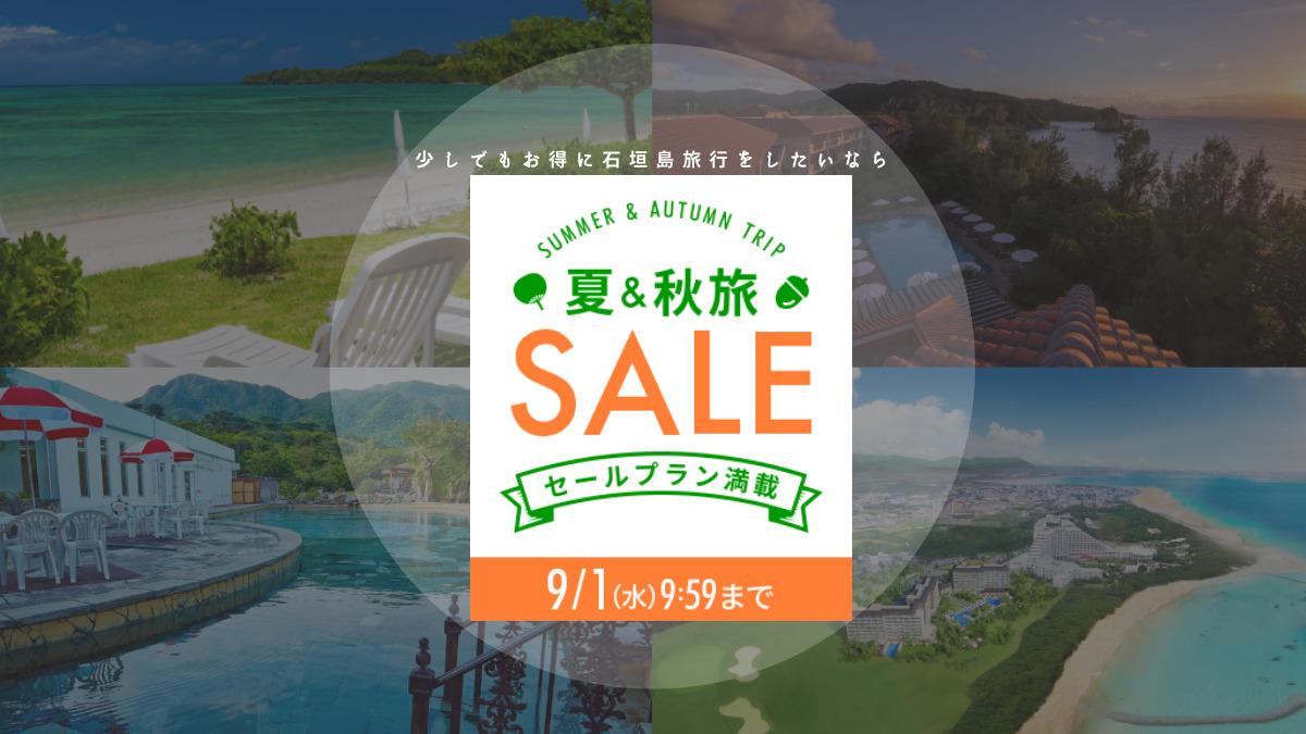 楽天トラベル「夏&秋旅SALE」