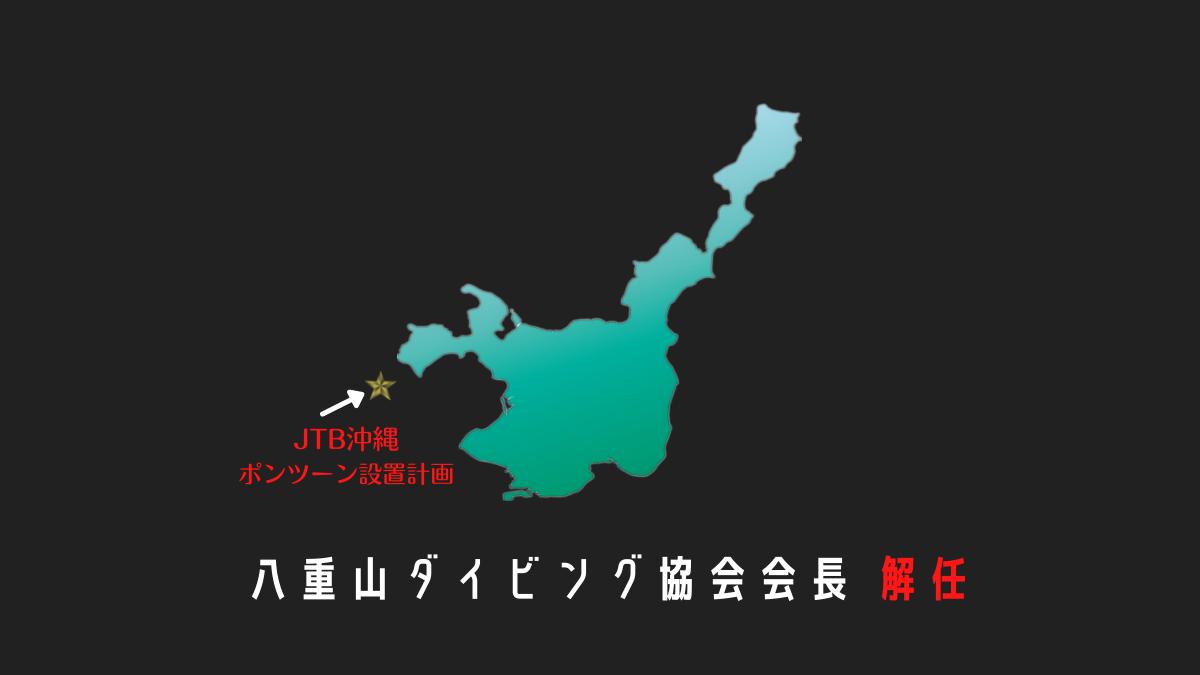 八重山ダイビング協会会長 解任