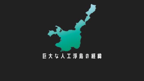 石垣島海に巨大な人工浮島の経緯