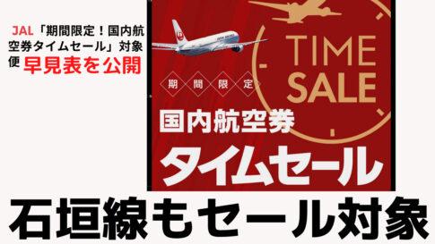 JAL「期間限定!国内航空券タイムセール」