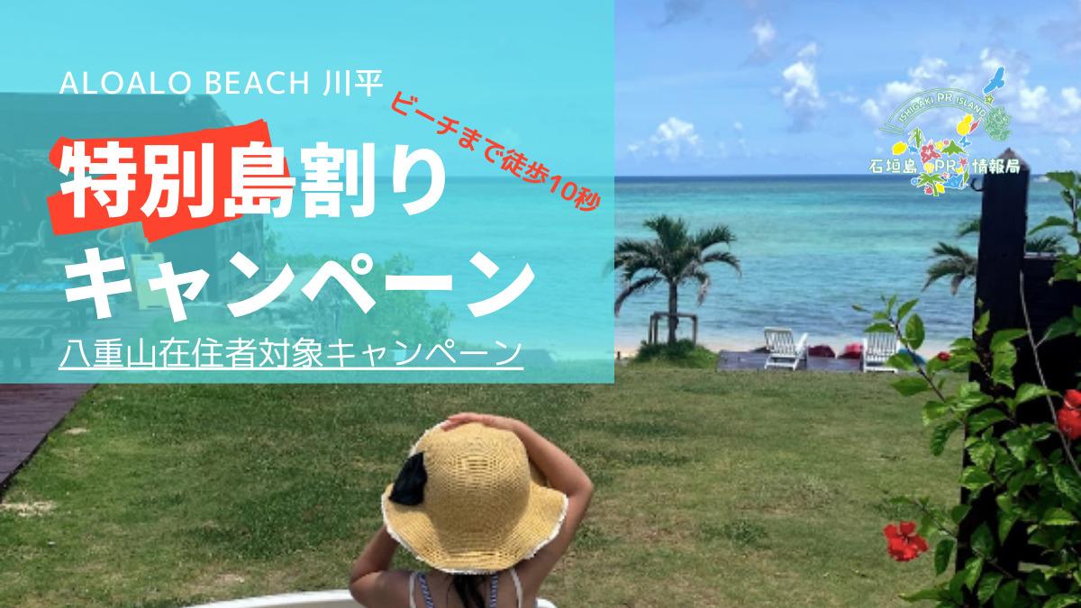 ALOALO BEACH 川平「特別島割りキャンペーン」