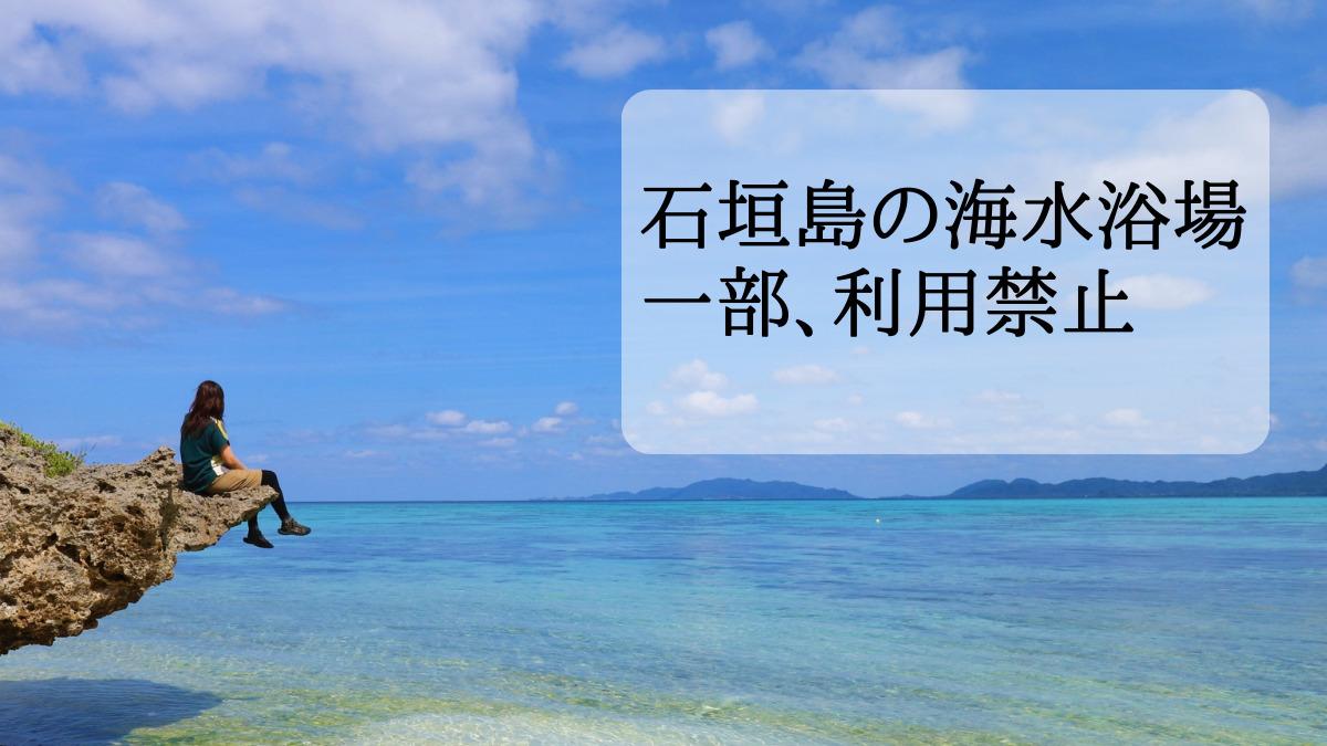石垣島の海水浴場一部利用禁止