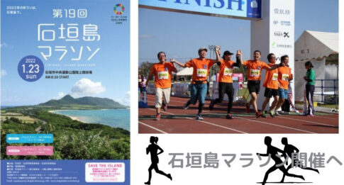 なぜこの時期に?!第19回石垣島マラソン開催へ
