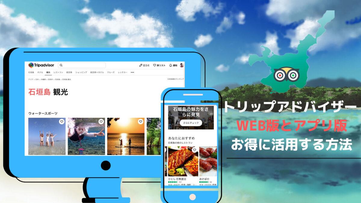 トリップアドバイザーWEB版とアプリ版